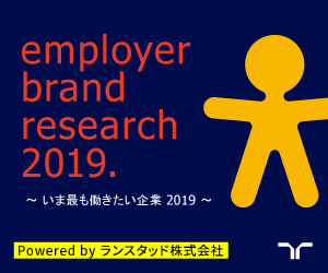 employer brand research 2019