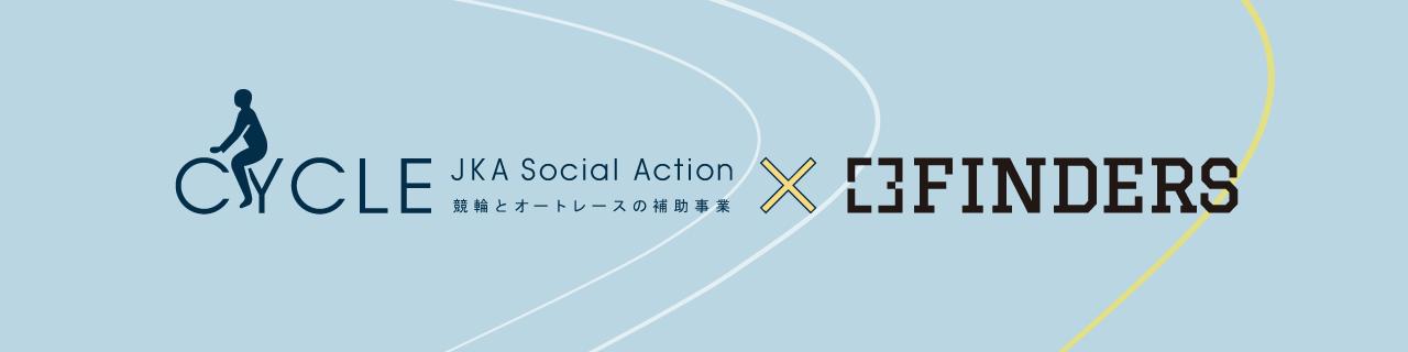JKA Social Action × FINDERS