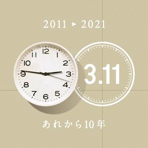 3.11 あれから10年