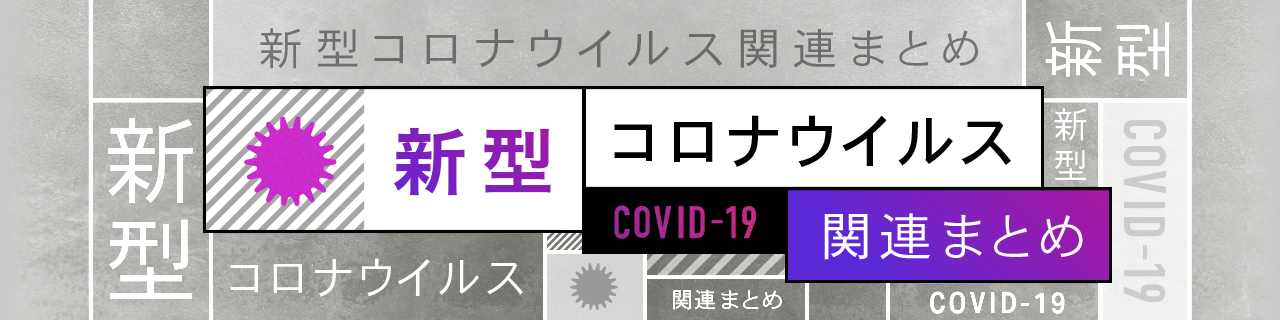 新型コロナウイルス関連|まとめ|COVID-19