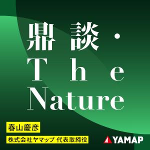 鼎談・The Nature