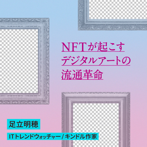 NFTが起こすデジタルアートの流通革命
