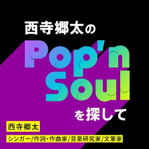 Pop'n Soulを探して