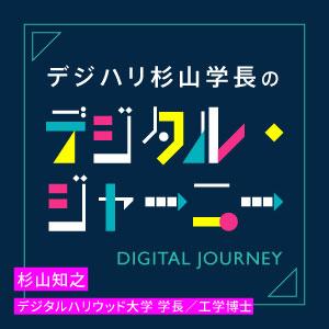 デジハリ杉山学長のデジタル・ジャーニー