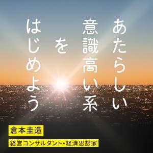 あたらしい意識高い系をはじめよう|倉本圭造|経営コンサルタント・経済思想家