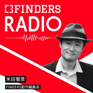 FINDERS RADIO|米田智彦がホストを務めるポッドキャスト番組