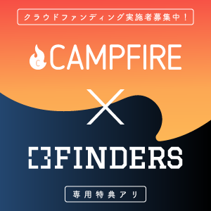 FINDERS×CAMPFIRE