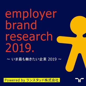 employer brand research 2019.〜いま最も働きたい企業 2019〜