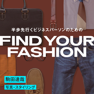 FIND YOUR FASHION