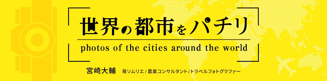 世界の都市をパチリ