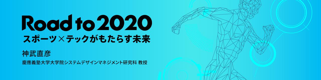 Road to 2020 スポーツ×テックがもたらす未来|神武直彦|慶應義塾大学大学院システムデザイン・マネジメント研究科 教授