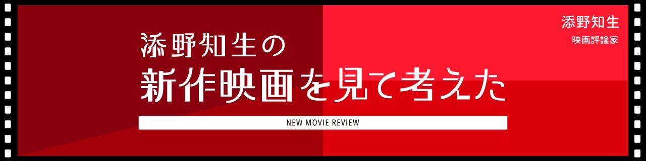 添野知生の新作映画を見て考えた