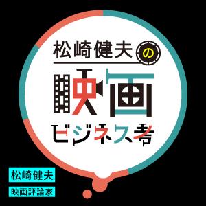 松崎健夫の映画ビジネス考