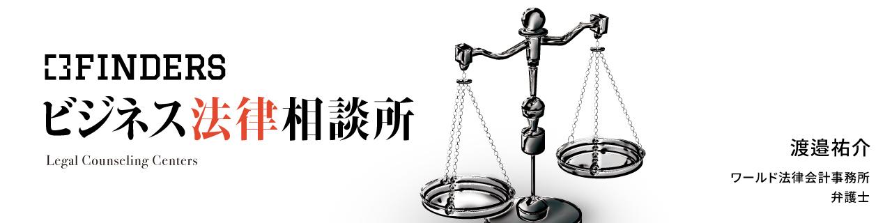 FINDERSビジネス法律相談所