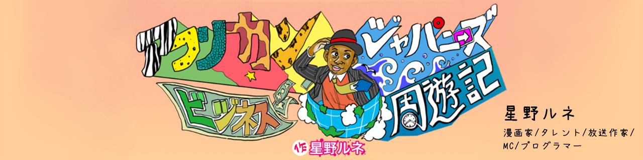 アフリカンジャパニーズ・ビジネス周遊記|星野ルネ|漫画家、タレント、放送作家、MC、プログラマー