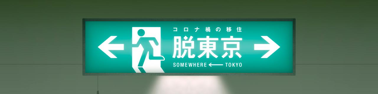 コロナ禍の移住・脱東京