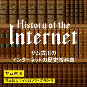 サム古川のインターネットの歴史教科書