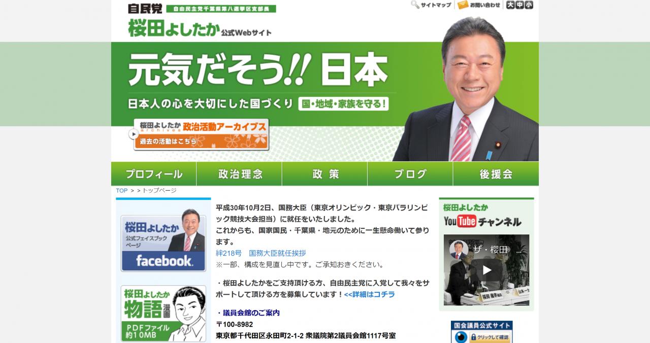 世界中に拡がった桜田五輪相の「パソコン使えない」報道で、東京オリンピックへのサイバー攻撃がさらに激化する?
