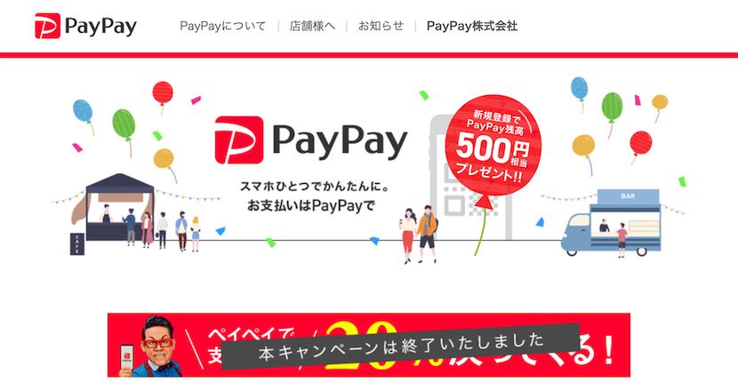 PayPayで相次いだクレカ不正利用。押さえるべき要点とQRコード決済自体に潜むセキュリティ懸念