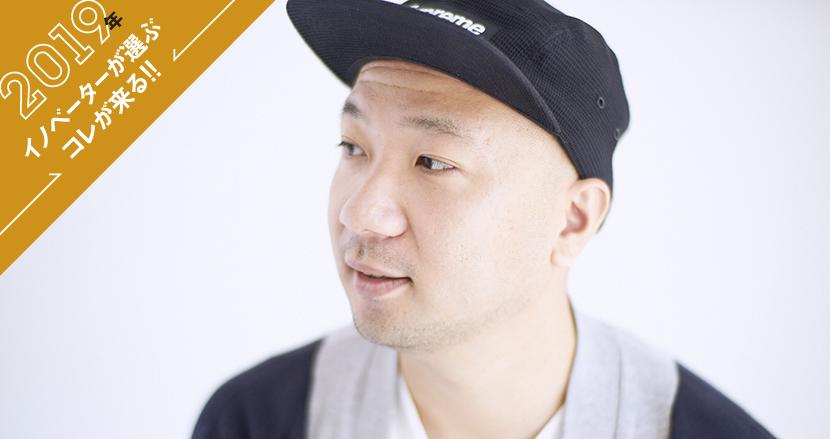 【田崎佑樹(KANDO)】2019年イノベーターが選ぶコレが来る!!
