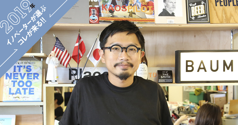 【宇田川裕喜(バウム)】2019年イノベーターが選ぶコレが来る!!