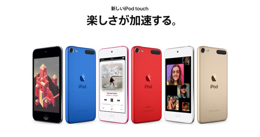 Appleが第7世代の「iPod touch」を発表。iPad miniと同じ手法で、外観はそのままに中身をアップデートし低価格を実現
