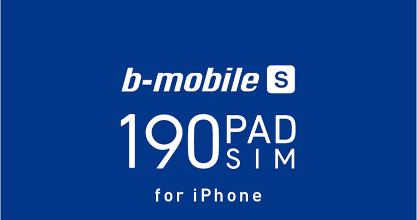月額190円から使えるソフトバンク版iPhone用データSIM「b-mobile S 190PadSIM」