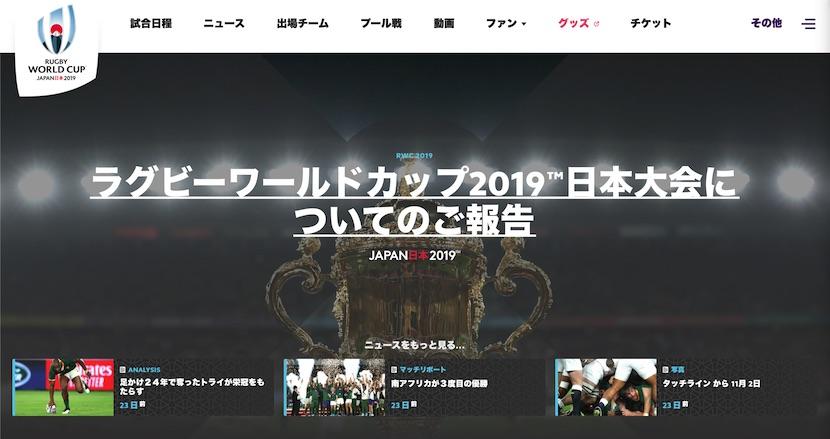 ラグビーW杯熱狂の陰で複数のサイバー攻撃が発生。東京オリンピックに向けてセキュリティ対策の強化を図る