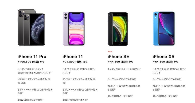 第2世代のiPhone SEは指紋認証なのでマスクをしたままでもOK。見た目はiPhone 8でも処理能力はiPhone 11同等で4万4800円〜