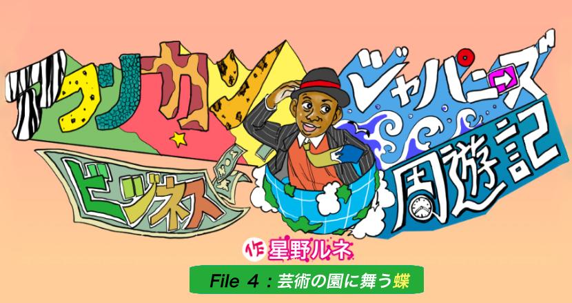 芸術の園に舞う蝶【連載】アフリカンジャパニーズ・ビジネス周遊記(4)