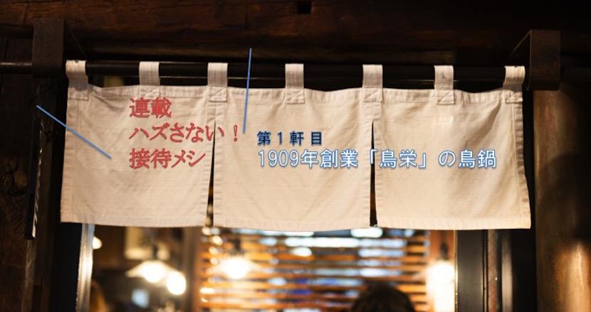 1909年創業「鳥栄」の鳥鍋でクライアントの心も温かく溶かす!【連載】ハズさない!接待メシ(1)