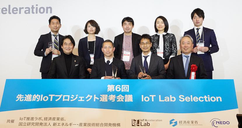 日本企業のイノベーションを後押しする「IoT推進ラボ」受賞企業が決定!