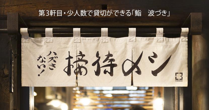 名店の流れを汲む「鮨 波づき」で小人数でも貸切接待を実現!【連載】ハズさない!接待メシ(3)
