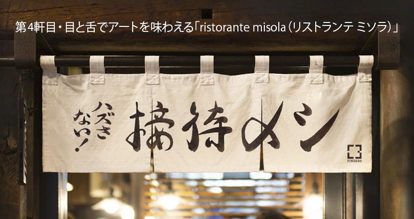 感度の高いクライアントも満足必至!目と舌でアートを味わえるイタリアン「ristorante misola(リストランテ ミソラ)」【連載】ハズさない!接待メシ(4)
