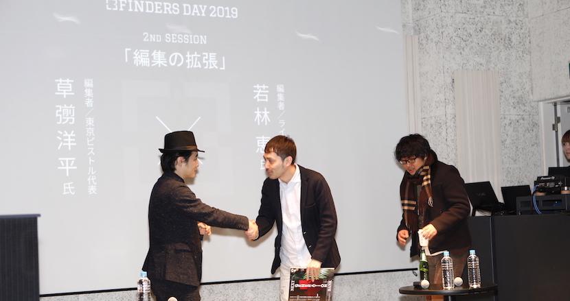 「編集」をあらゆるものに転換する異能の編集者、草彅洋平氏と若林恵氏が初遭遇!【FINDERS DAY 2019レポート】