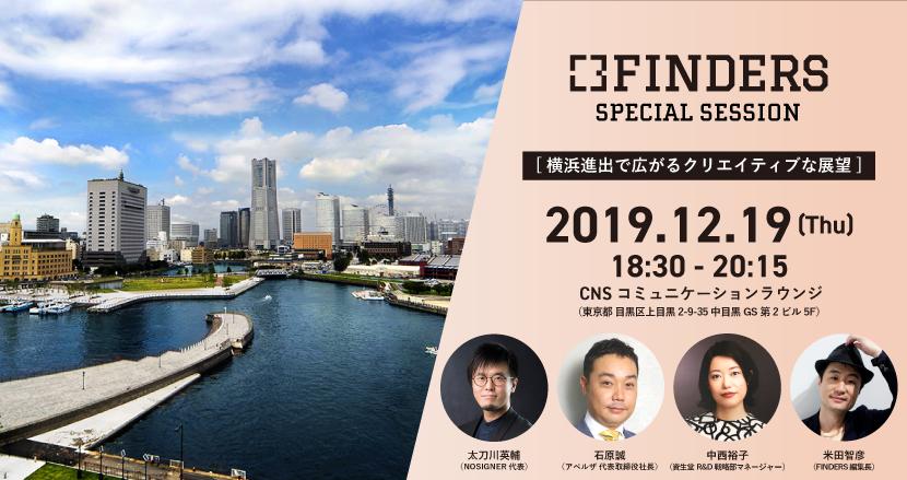 起業家・フリーランサー必見!日本一の政令指定都市・横浜から生まれるビジネスとクリエイティブの今を第一線のクリエイター陣が語るトークインベント開催