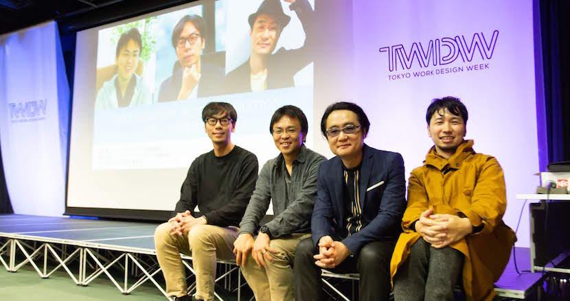 「新しい働き方」以前に、「新しい組織」はどうあるべきか?【Tokyo Work Design Week 2019レポート】