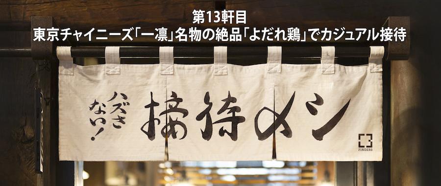 東京チャイニーズ「一凛」名物の絶品「地鶏のよだれ鶏」でカジュアル接待【連載】ハズさない!接待メシ(13)