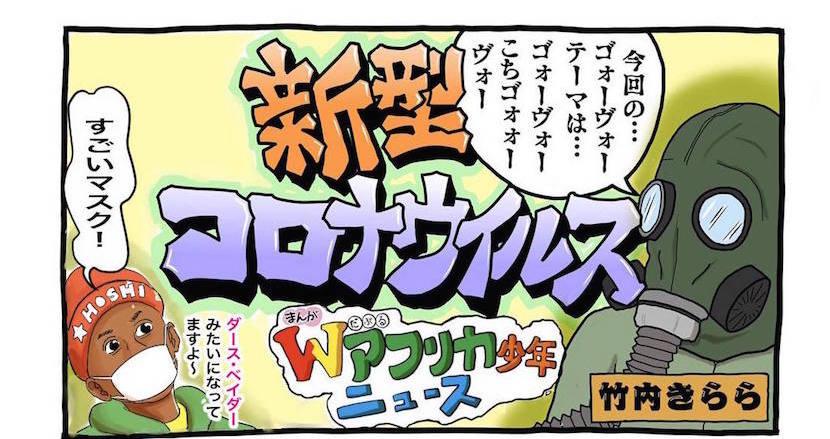 新型コロナウイルス危機!【連載】まんが Wアフリカ少年ニュース(3)