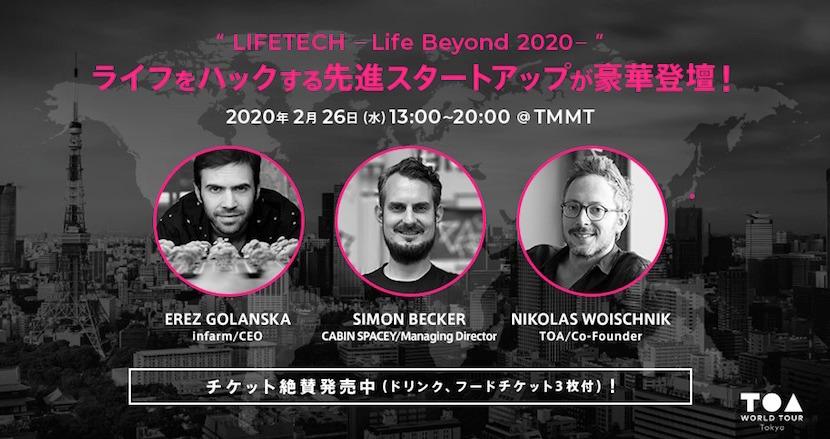"""ヨーロッパ、日本のイノベーター企業が集結!""""ライフテック""""がテーマの「TOAワールドツアー東京2020」開催"""