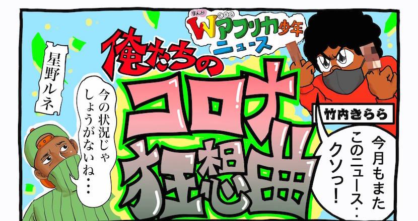 俺たちのコロナ狂奏曲【連載】まんが Wアフリカ少年ニュース(4)