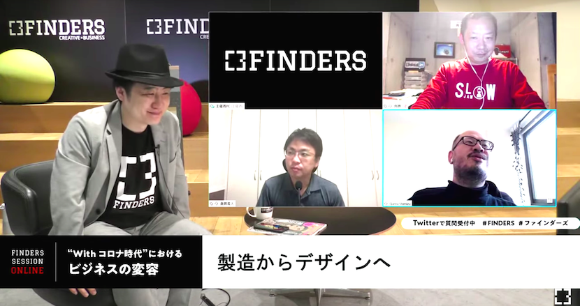 「FINDERS SESSION ONLINE」スタート!「Withコロナ時代」に個人・組織・ビジネスはどう変わるのか?