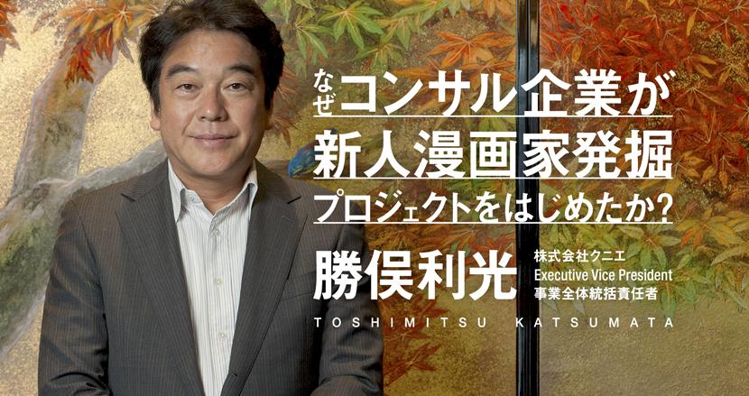 日本カルチャーの「漫画」を世界へ。 漫画グランプリ開催の理由を国内大手コンサルティングファームQUNIE(クニエ)に聞いた