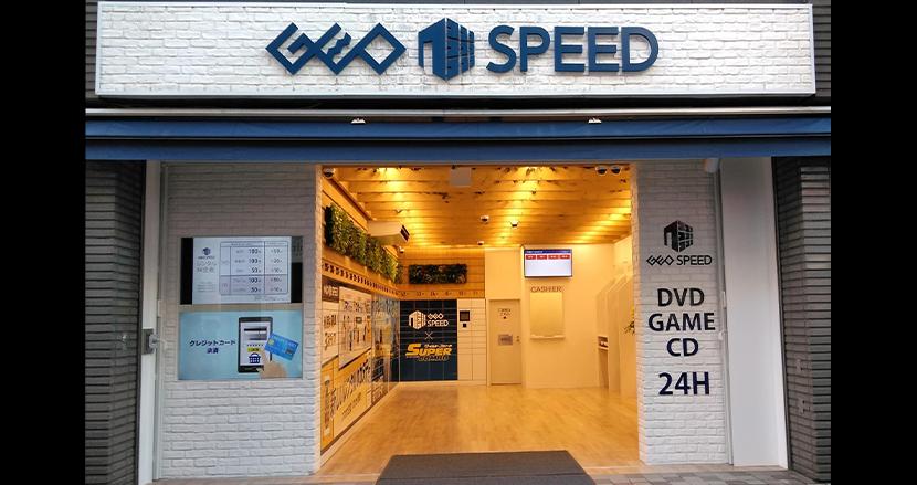 動画配信サービスへの対抗策?誰にも会わずにレンタルできる新店舗「GEO SPEED(ゲオスピード)」の狙いを直撃取材