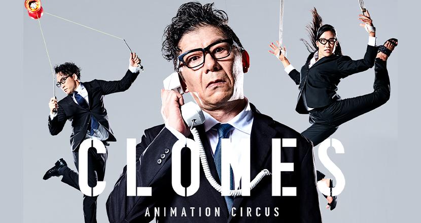 「ニッポンのサラリーマン」を超絶技巧のパフォーマンスで表現。大阪で『CLONES』を仕掛けるZero-Tenの狙いとは