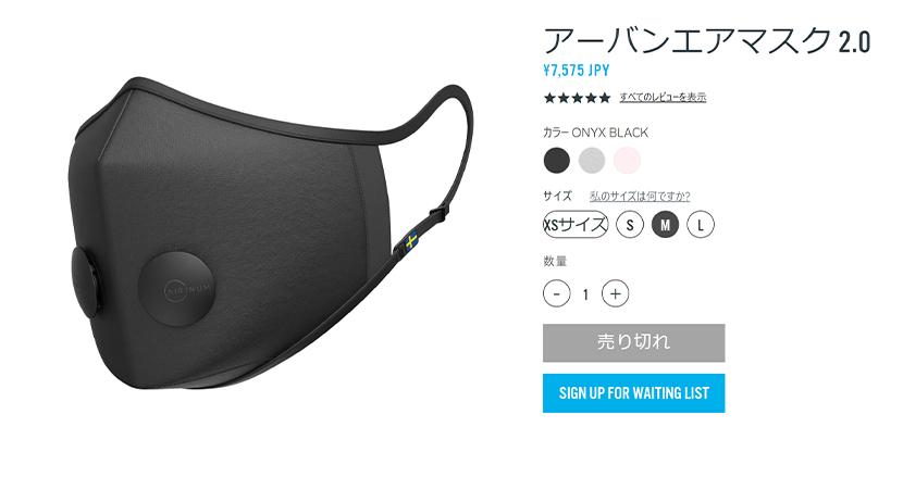日本でも即完売。高級マスクの「ARINUM アーバンエアーマスク 2.0』」新型コロナウイルス発生後の状況はいかがなものか訊いてみた