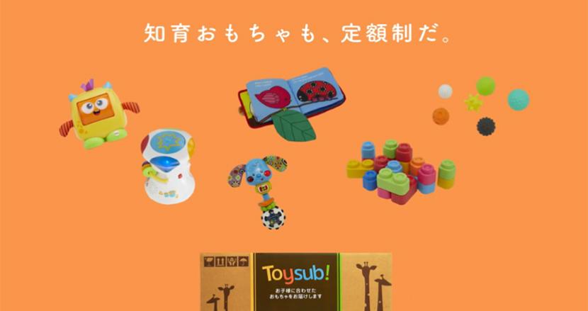 少子化が進む日本で「おもちゃのサブスク」は成立するのか。「トイサブ!」を運営する株式会社トラーナに訊く