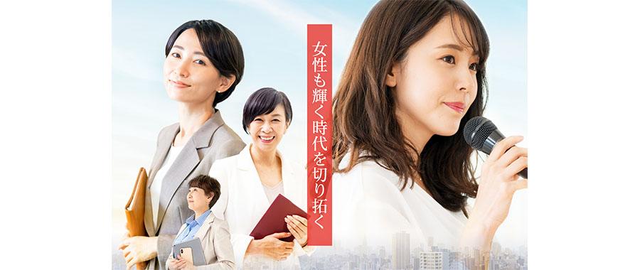 女性も輝く時代を切り拓く!「第3回 女性首長によるびじょんネットワーク」10月23日にオンラインで開催!