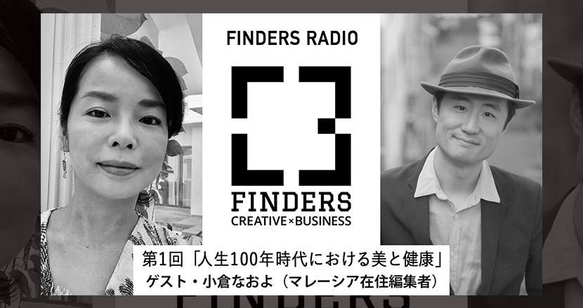コロナ禍の時代だからこそ「美と健康」を考えたい!ポッドキャスト番組「FINDERS RADIO」第1回、「人生100年時代における美と健康 ゲスト:小倉なおよ(マレーシア在住編集者)」