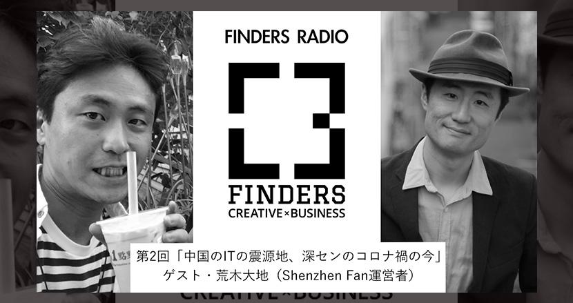 コロナ禍もお構いなしに深センは成長を続ける!?ポッドキャスト番組「FINDERS RADIO」第2回「中国のITの震源地、深センのコロナ禍の今 ゲスト:荒木大地(Shenzhen Fan運営者)」